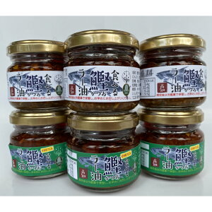 【ふるさと納税】食べる鰹ラー油セット 2種各3個