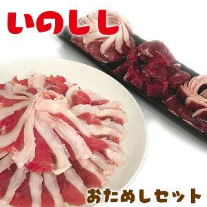 【ふるさと納税】猪ジビエ いろいろおためしセット 計1kg ロース もも スライス うす切り 切り落とし  イノシシ 猪肉 ジビエ すき焼き 焼肉 塩焼き バーベキュー ビタミ