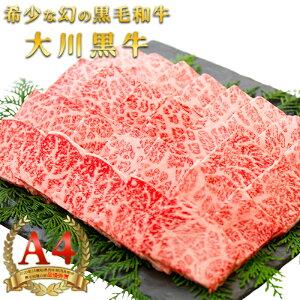 【ふるさと納税】国産黒毛和牛 大川黒牛リブロース焼肉用A4 280g 数量限定