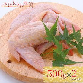 【ふるさと納税】地鶏 土佐はちきん地鶏手羽先 500g×2パック 計1kg