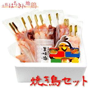 【ふるさと納税】地鶏 はちきん地鶏焼き鳥セット 保冷box入り モモ串・ムネ串・皮串・肝串・セセリ串・砂肝串(各2本)・手羽先(4本)・天日塩(一袋30g)計12串+4本