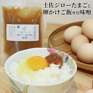 【ふるさと納税】土佐ジローたまご(1箱22個入)と卵かけご飯専用みそのセット