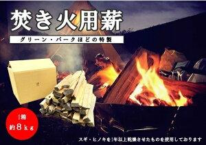 【ふるさと納税】グリーン・パークほどの焚き火用薪