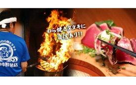 【ふるさと納税】鮮度抜群!!生カツオの藁焼きタタキセット 約6〜7人前 もちもち こだわり かつおのたたき カツオのたたき