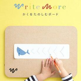 【ふるさと納税】<学習支援ボード Write More(ライト・モア)> 高知県 佐川町 クロスモーダル(感覚相互作用)勉強したくなる机 子供 こども 子ども 筆記音 issue+design