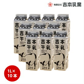 【ふるさと納税】<吉本牛乳(さかわの地乳)1L×10本セット(2回に分けて発送)>高知県 佐川町 吉本乳業【冷蔵】