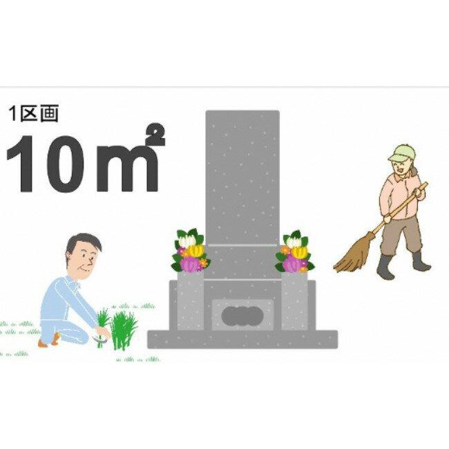 【ふるさと納税】【申込前、要連絡】お墓のお掃除サービス 約10平米(草引・清掃)