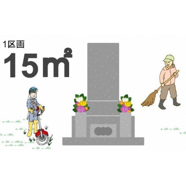 【ふるさと納税】【申込前、要連絡】お墓のお掃除サービス 約15平米