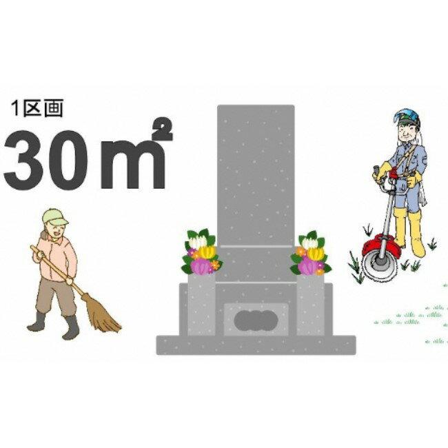 【ふるさと納税】【申込前、要連絡】お墓のお掃除サービス 約30平米
