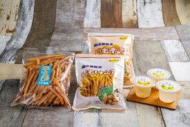 【ふるさと納税】柑橘ゼリーと芋けんぴのセット