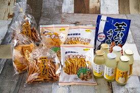 【ふるさと納税】柑橘ドリンクと芋けんぴのたっぷりセット