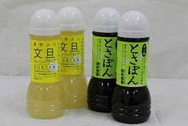 【ふるさと納税】ドレッシング・とさぽんセット
