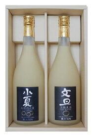【ふるさと納税】 小夏・土佐文旦果汁飲料 2本入ギフト