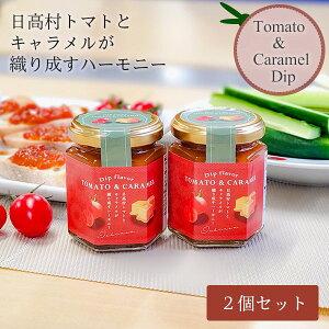 【ふるさと納税】トマトディップキャラメル TOMATO & CARAMEL Dip flavor 2個セット ミニトマト ジャム