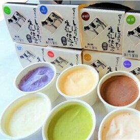 【ふるさと納税】Qak-08 搾りたて生乳仕込みの濃厚ミルクアイス 8種16個セット