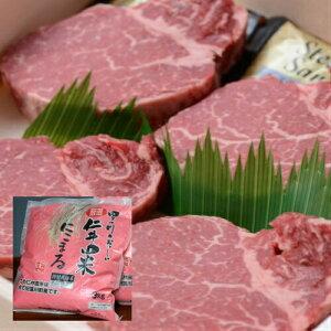 【ふるさと納税】Asz-11 四万十麦酒(ビール)牛。牛肉のヒレ肉。ヒレステーキ3〜4枚とお米セット