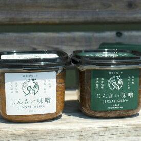 【ふるさと納税】Ljm-04 無添加の生きた味噌2種【じんさい味噌 ギフトハーフセット】