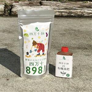【ふるさと納税】Fis-03 野菜が元気に育つ肥料セット