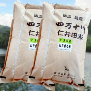 【ふるさと納税】Bti-03 樽井商店の仁井田米「幻の香る米」6kg 【令和3年産・新米予約】