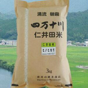 【ふるさと納税】Bti-07 令和元年産新米 おいしい仁井田米のお店 樽井商店のヒノヒカリ 3kg