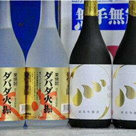 【ふるさと納税】Hmm-02 四万十川の地酒セットB