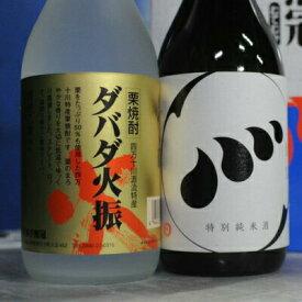 【ふるさと納税】Hmm-04 四万十川の地酒セットC
