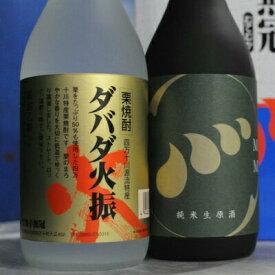 【ふるさと納税】Hmm-05 四万十川の地酒セットD