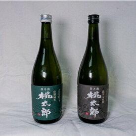 【ふるさと納税】Hhs-04 四万十の老舗酒蔵「文本酒造」の桃太郎飲みくらべセット