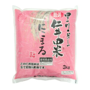 【ふるさと納税】Rbmu-07 四万十育ちの美味しい「仁井田米」 お米(にこまる)を定期便で3kgを12回配達【令和2年産】