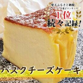 【ふるさと納税】Bmu-36 バスクチーズケーキ 〜四万十の米粉入り〜