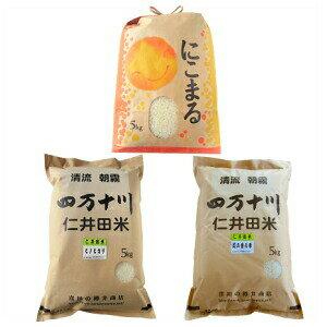 【ふるさと納税】Bti-04 樽井商店の仁井田米 味くらべセット 15kg【令和3年産・新米予約】