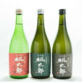 【ふるさと納税】Hhs-05 四万十町の老舗酒蔵が贈る純米酒飲み比べ3本セット