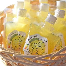 【ふるさと納税】柑橘「河内ばんかん」果汁で作ったゼリー8個セット