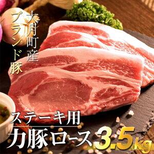 【ふるさと納税】大月町産ブランド豚!力豚ロース ステーキ用3.5kg