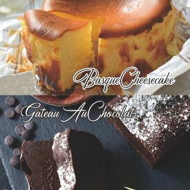 【ふるさと納税】ガトーショコラとバスクチーズケーキのセット