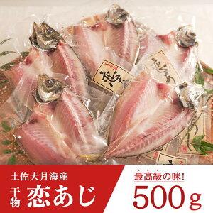 【ふるさと納税】土佐大月海産 高級アジの干物 恋あじ 500g