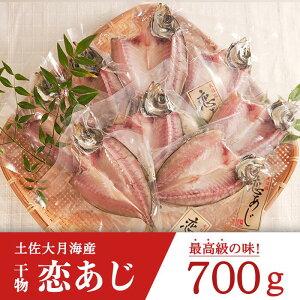 【ふるさと納税】土佐大月海産 高級アジの干物 恋あじ 700g