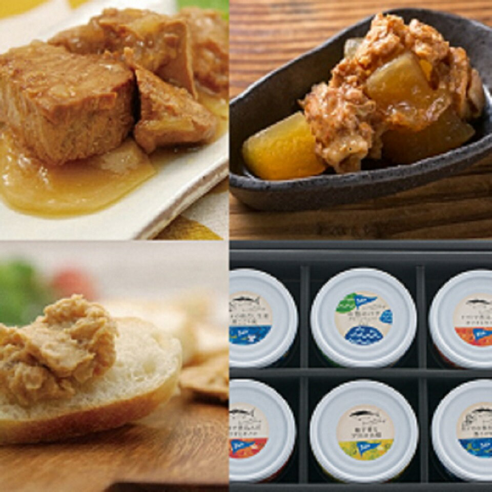 【ふるさと納税】[0834]グルメ缶詰12缶セット/日頃の時短料理やギフトにも最適です