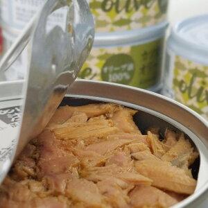 【ふるさと納税】ツナ缶 オリーブオイル グルメ缶詰 熟成 黒潮のツナ缶 セット 8缶 カツオの旨みを生かした缶詰