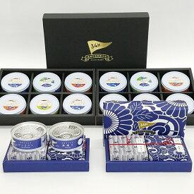 【ふるさと納税】[0838]四万十うなぎ缶詰(2種×2個)とグルメ缶詰の詰合せ/16缶セット