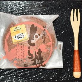 【ふるさと納税】[0920]洋菓子職人が作るちょこドラ(6個入り)