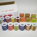 【ふるさと納税】[1301]▼備えを贈る。家庭用備蓄ギフト:グルメ缶詰バラエティー36缶セット