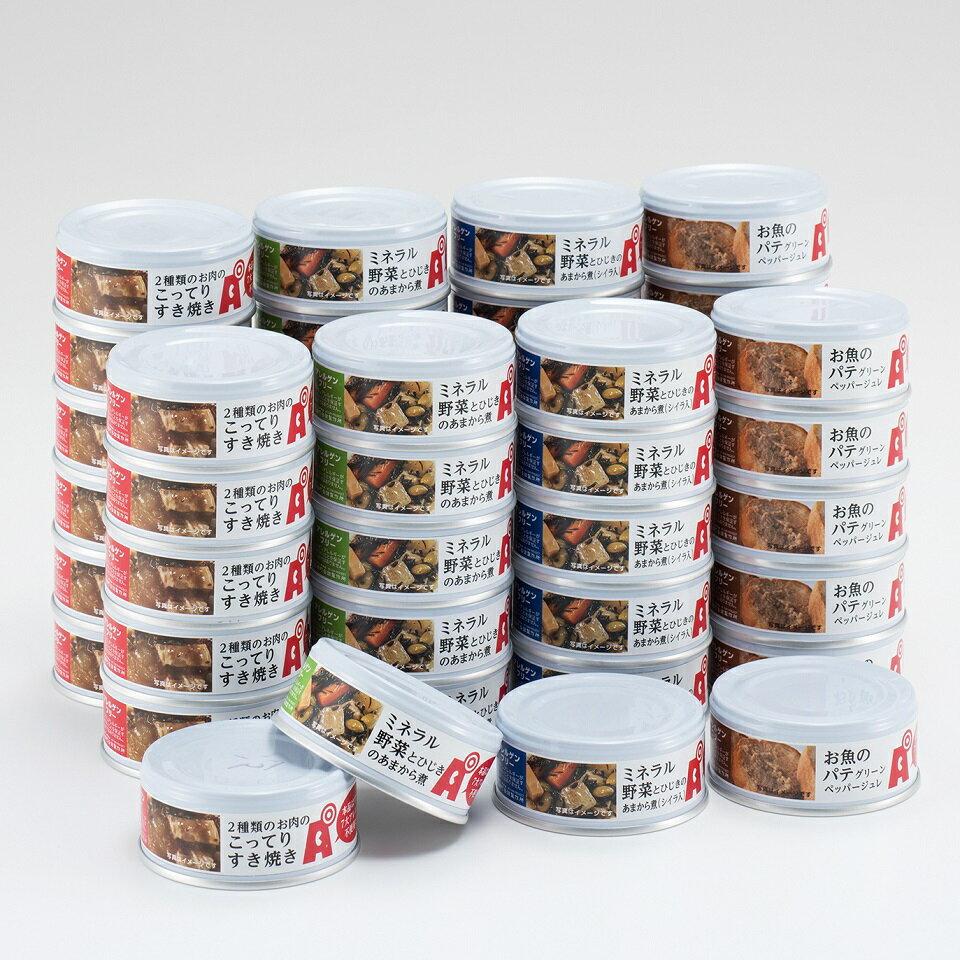 【ふるさと納税】[0837]▼非常食に最適/栄養バランスで備える備蓄缶詰/48缶セット(6種×各8個)
