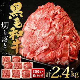 【ふるさと納税】九州産 黒毛和牛 切り落とし 合計2.4kg 300g×8パック 小分け 国産牛 お肉 牛肉 切落し 冷凍 送料無料