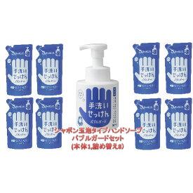 【ふるさと納税】SY10-R10 シャボン玉手洗いせっけんセット