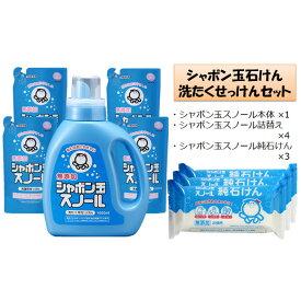 【ふるさと納税】シャボン玉洗たく石けんセット 洗濯 洗剤 シャボン玉石けん
