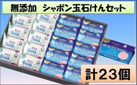 【ふるさと納税】シャボン玉固形石けんセット