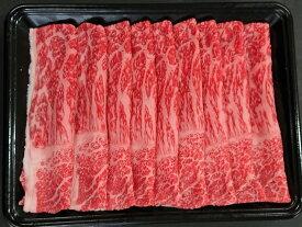 【ふるさと納税】HA54-R11 A4〜A5限定 九州産黒毛和牛赤身スライス(もも・うで)400g