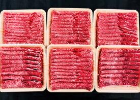 【ふるさと納税】HA58-R21 九州産黒毛和牛赤身スライス(もも・うで)1.8kg