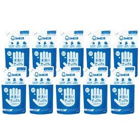 【ふるさと納税】手洗いせっけんバブルガードつめかえ10個セット(シャボン玉石けん)